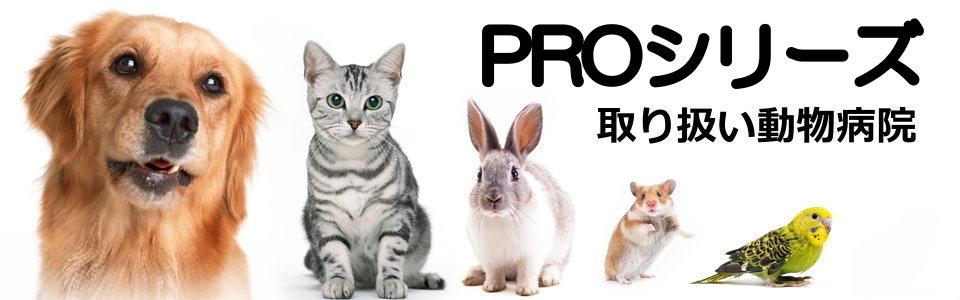 PROシリーズお取扱い動物病院