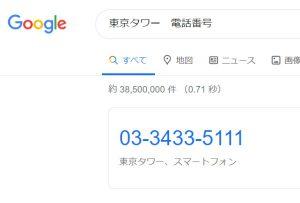 東京タワー 電話番号